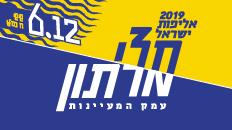 חצי מרתון עמק המעיינות – 42   14.1.2022 – אליפות ישראל