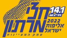 חצי מרתון עמק המעיינות – 43 | 14.1.2022 – אליפות ישראל